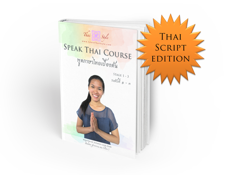 learn how to speak thailand